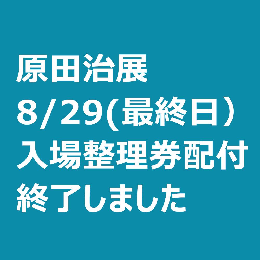 《お知らせ》「原田治展」本日(最終日)の入場整理券は配付終了いたしました。