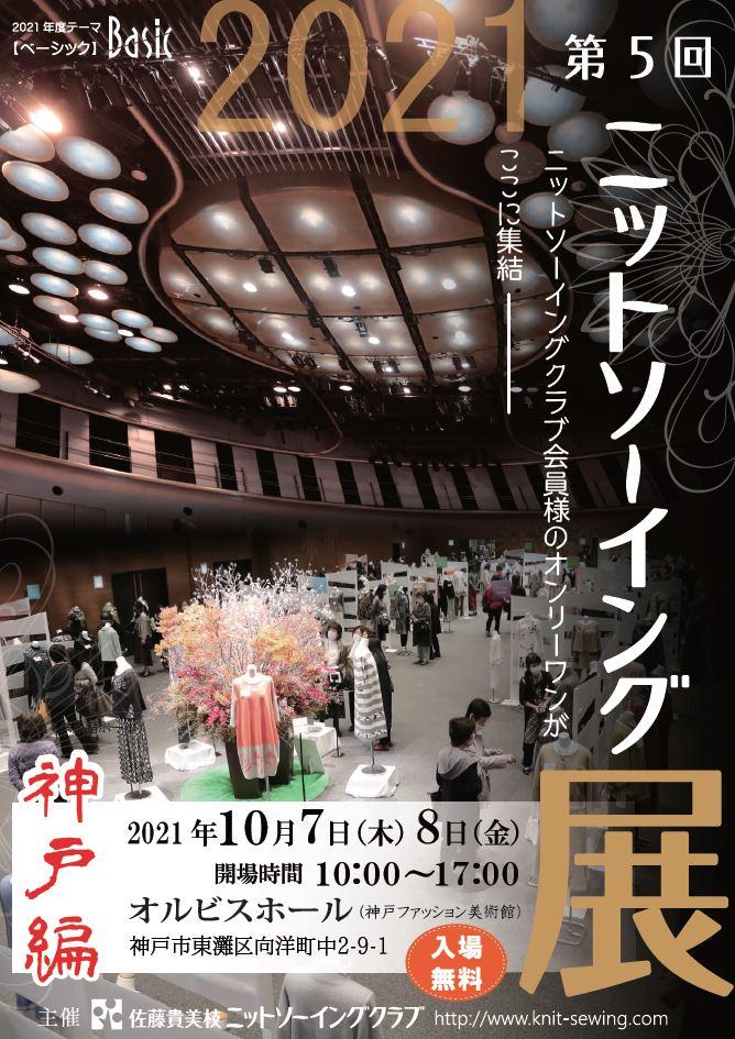 【オルビスホール情報】10/7(木)・8(金) 「第5回ニットソーイング展」開催!