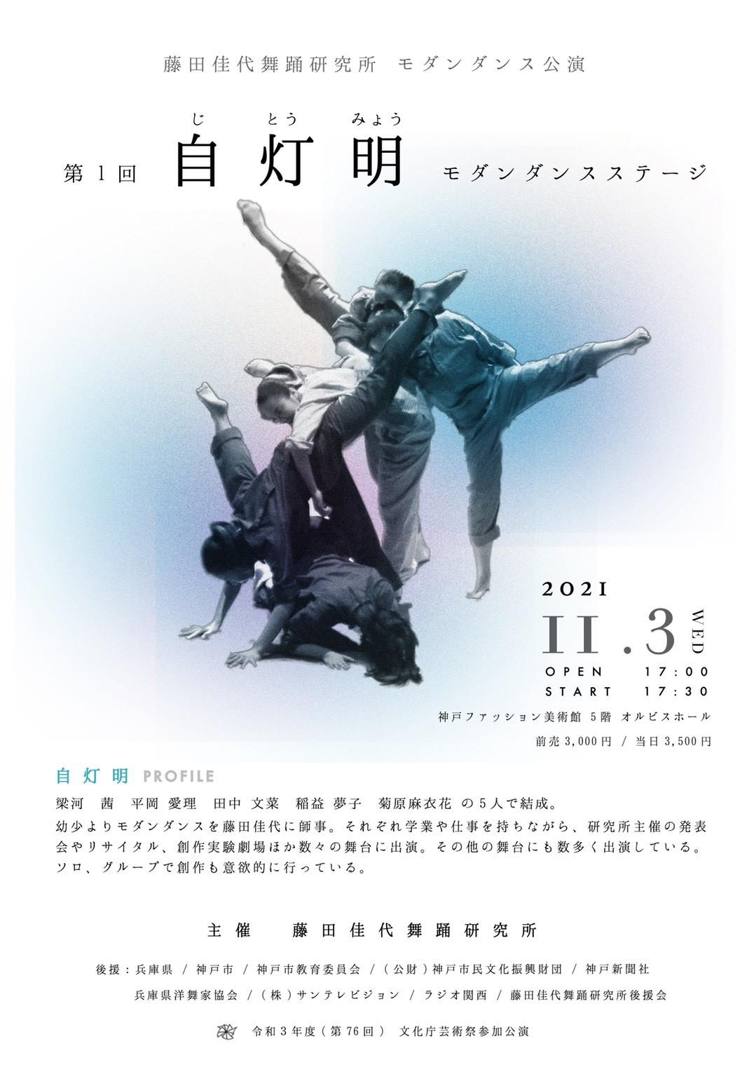 【オルビスホール情報】11/3(水・祝) 「第1回 自灯明 モダンダンスステージ」開催!