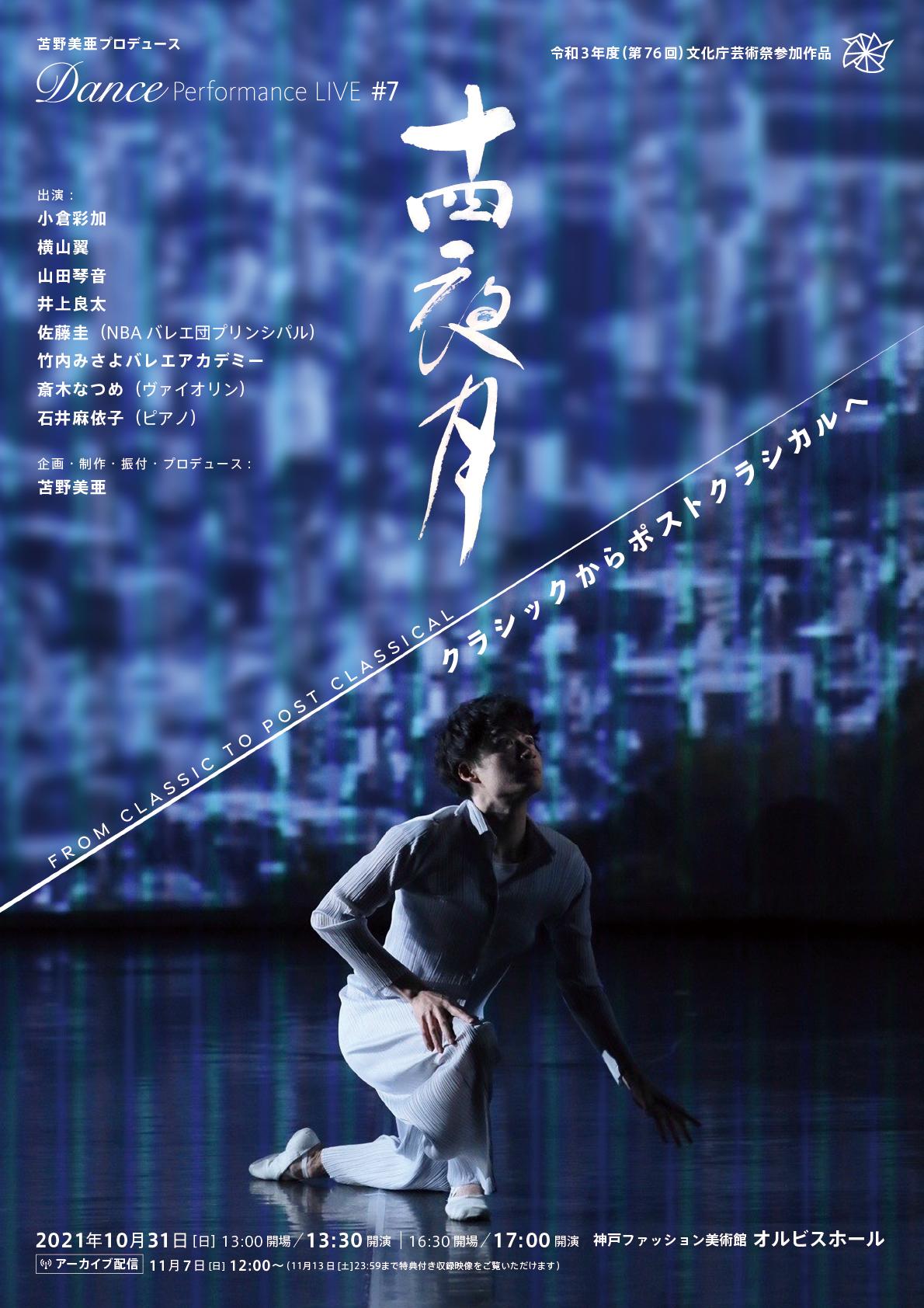 【オルビスホール情報】10/31(日) 「十四夜月 クラシックからポストクラシカルへ」開催!