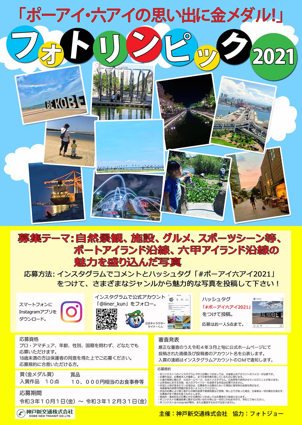 神戸新交通主催「ポーアイ・六アイの思い出に金メダル!フォトリンピック 2021」開催!