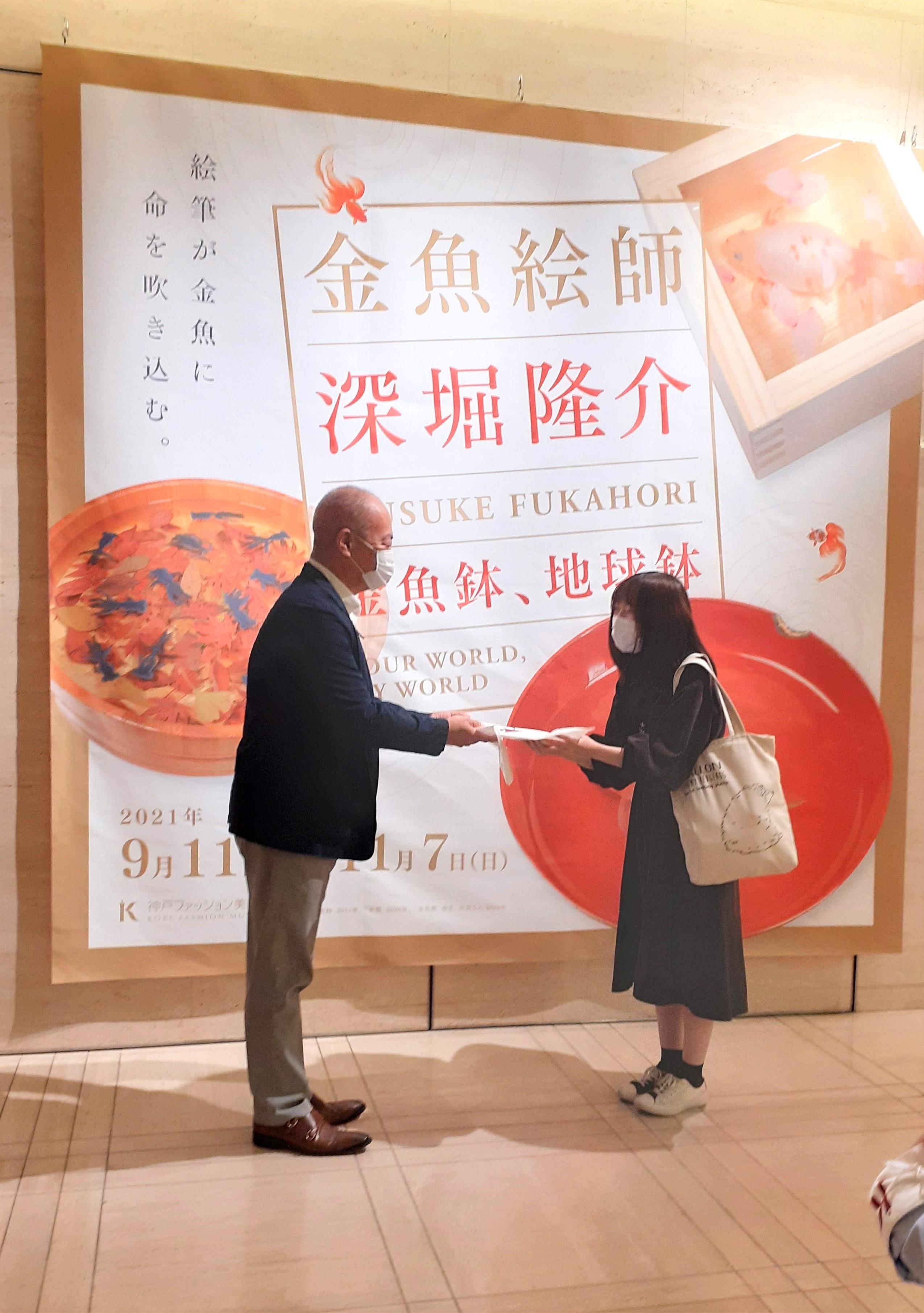 深堀隆介展「金魚鉢、地球鉢」の入場者 1 万人達成!記念セレモニーを行いました。