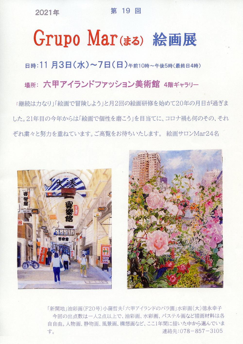 【ギャラリー情報】11/3(水・祝)~ 7(日) 「第19回 Grupo  Mar(まる)絵画展」開催!