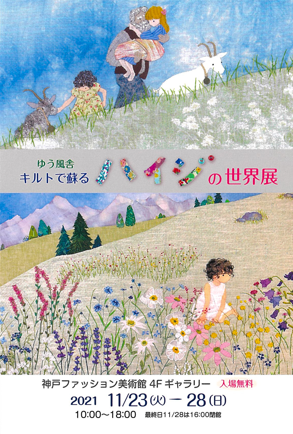 【ギャラリー情報】11/23(火・祝)~ 28(日) 「ゆう風舎 キルトで蘇るハイジの世界展」開催!